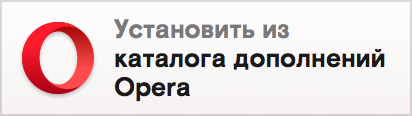Opera add-ons badge in Russian