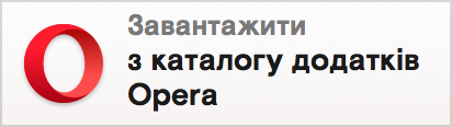 Opera add-ons badge in Ukrainian